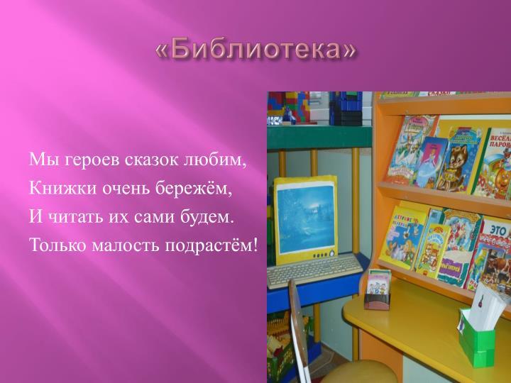 «Библиотека»
