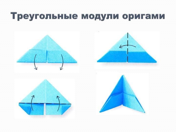 Треугольные модули оригами