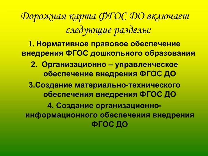 Дорожная карта ФГОС ДО включает следующие разделы: