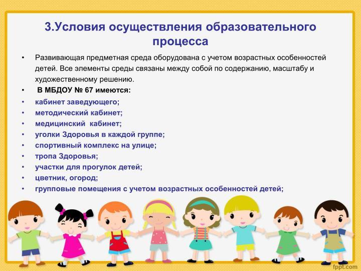 3.Условия осуществления образовательного процесса