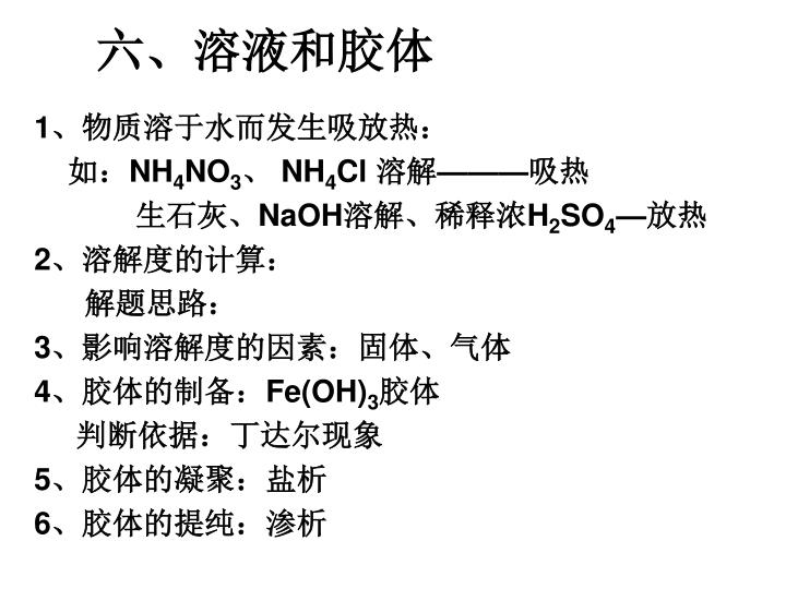 六、溶液和胶体