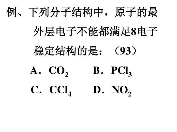 例、下列分子结构中,原子的最