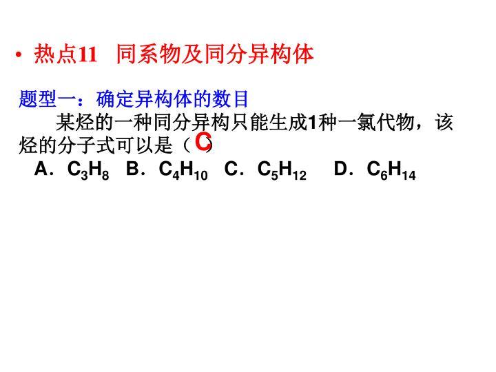 题型一:确定异构体的数目