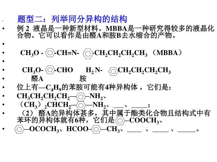 题型二:列举同分异构的结构