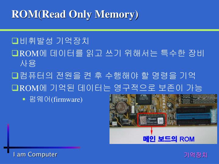 ROM(Read Only Memory)