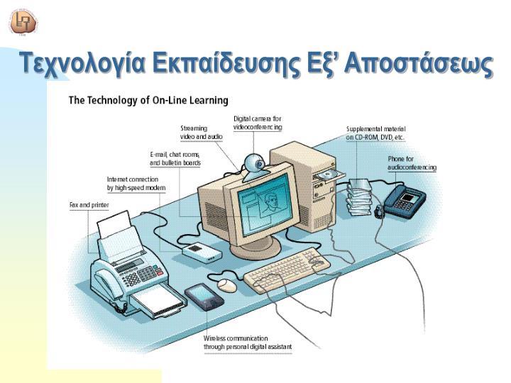 Τεχνολογία Εκπαίδευσης Εξ' Αποστάσεως