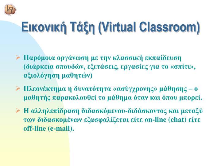Εικονική Τάξη (
