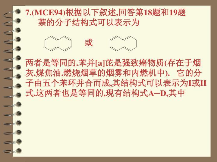 7.(MCE94)