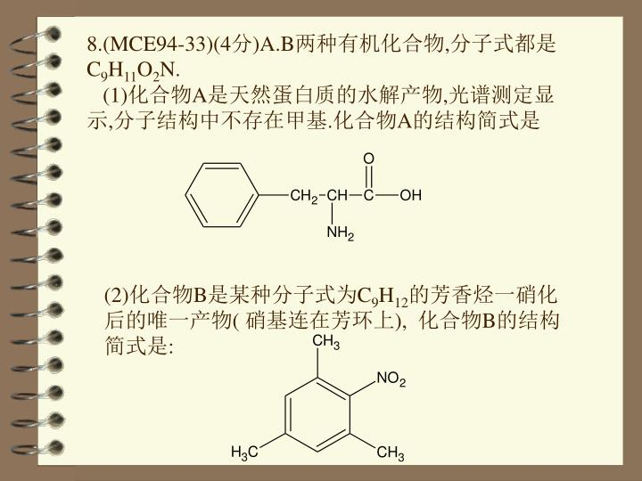 8.(MCE94-33)(4
