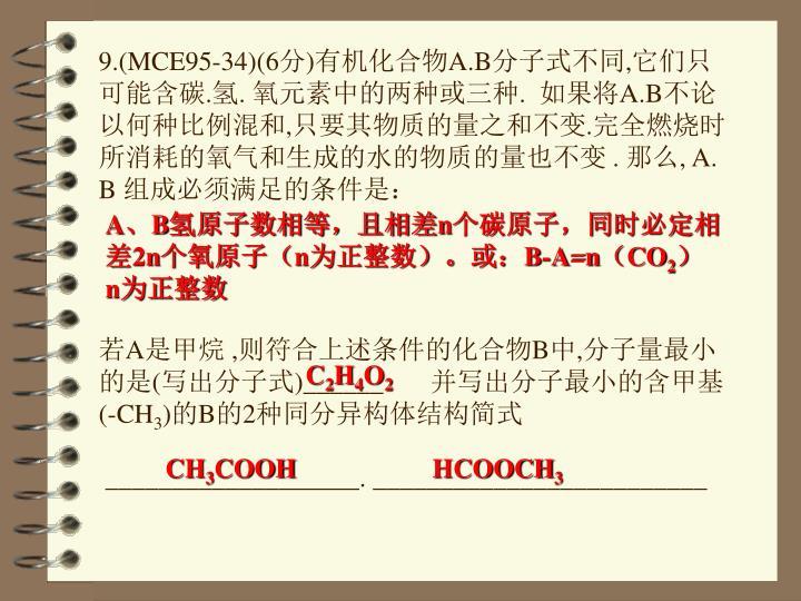 9.(MCE95-34)(6