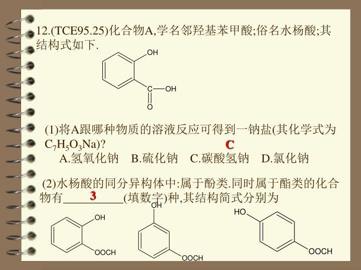 12.(TCE95.25)
