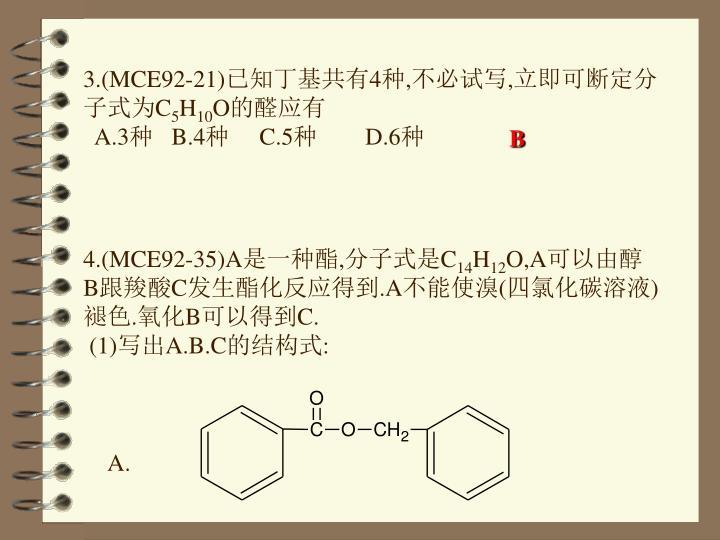 3.(MCE92-21)
