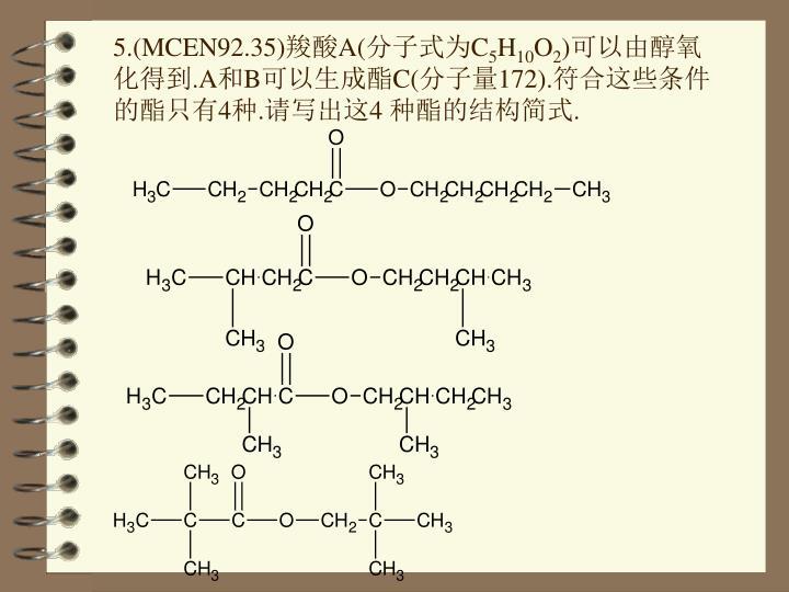 5.(MCEN92.35)