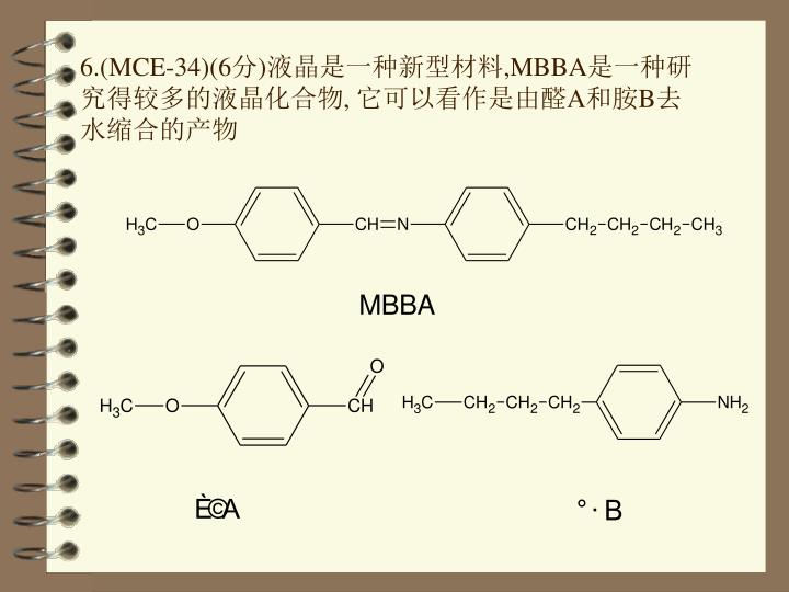 6.(MCE-34)(6