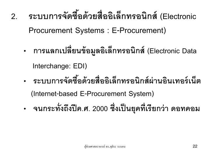 การแลกเปลี่ยนข้อมูลอิเล็กทรอนิกส์ (Electronic Data