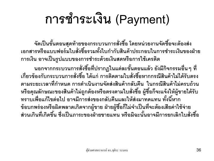 การชำระเงิน (Payment)