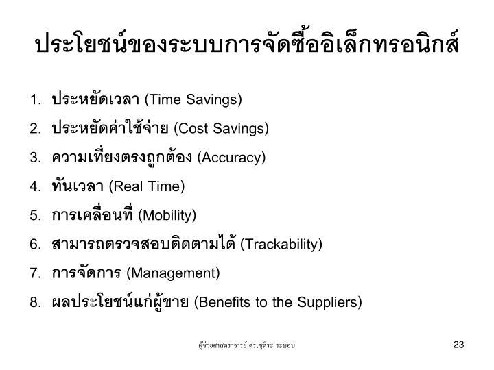 ประโยชน์ของระบบการจัดซื้ออิเล็กทรอนิกส์