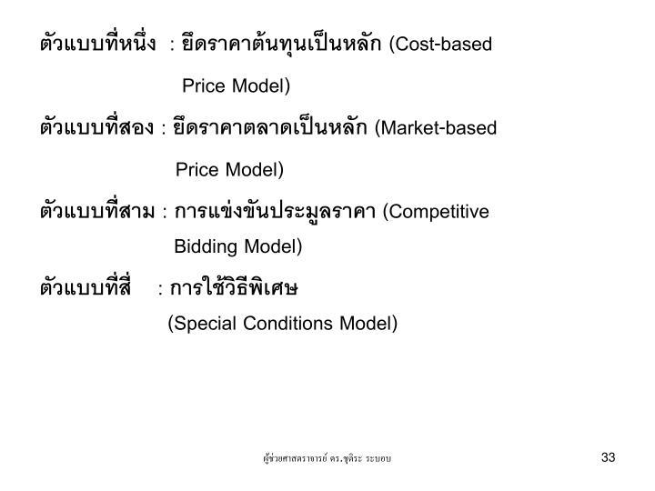 ตัวแบบที่หนึ่ง  : ยึดราคาต้นทุนเป็นหลัก (Cost-based