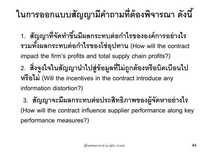 ในการออกแบบสัญญามีคำถามที่ต้องพิจารณา ดังนี้