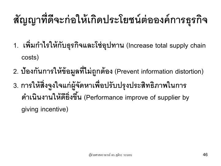 สัญญาที่ดีจะก่อให้เกิดประโยชน์ต่อองค์การธุรกิจ