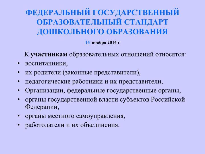 ФЕДЕРАЛЬНЫЙ ГОСУДАРСТВЕННЫЙ