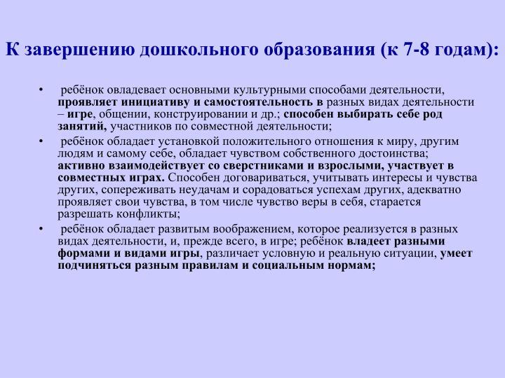 К завершению дошкольного образования (к 7-8 годам):