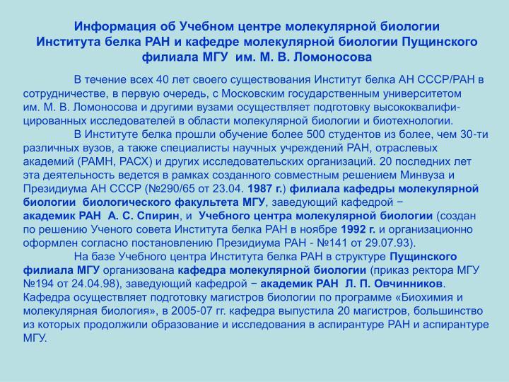 Информация об Учебном центре молекулярной биологии