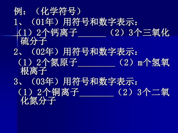 例:(化学符号)