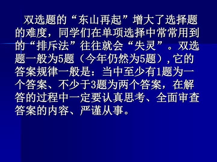 """双选题的""""东山再起""""增大了选择题的难度,同学们在单项选择中常常用到的""""排斥法""""往往就会""""失灵""""。双选题一般为"""