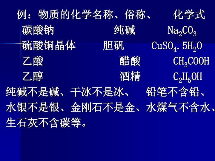 例:物质的化学名称、俗称、   化学式