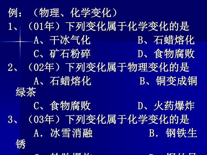 例:(物理、化学变化)