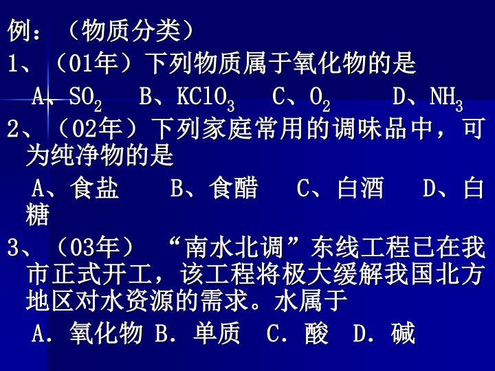 例:(物质分类)