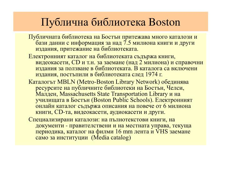 Публична библиотека