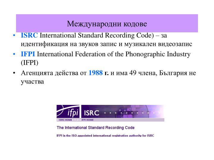 Международни кодове