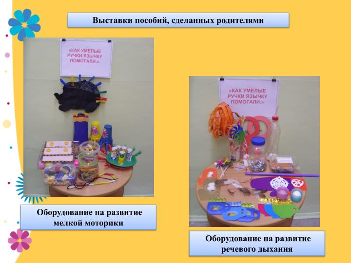 Выставки пособий, сделанных родителями