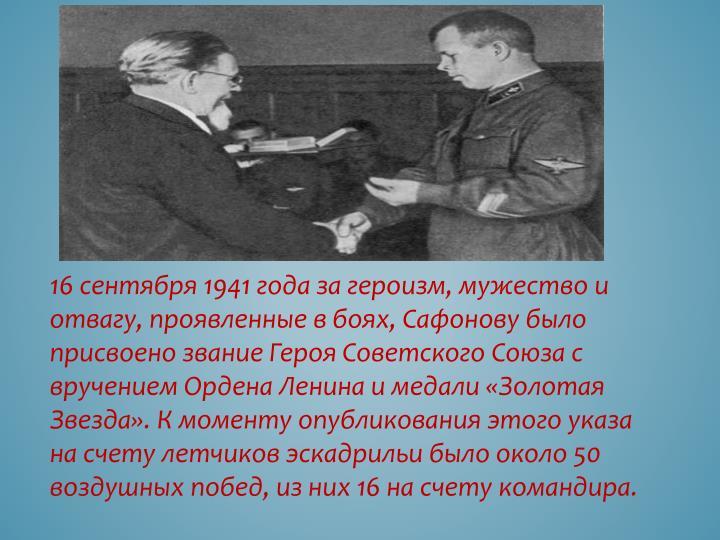16 сентября 1941 года за героизм, мужество и отвагу, проявленные в боях, Сафонову