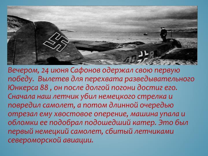 Вечером, 24 июня Сафонов одержал свою первую