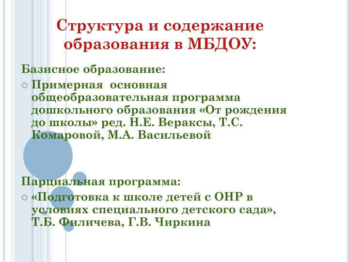Структура и содержание образования в МБДОУ: