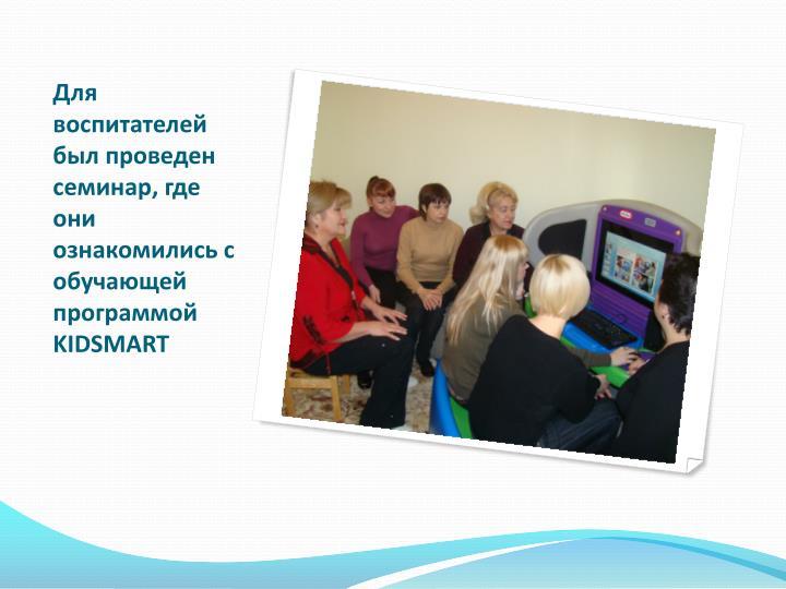 Для воспитателей был проведен семинар, где они ознакомились с обучающей программой