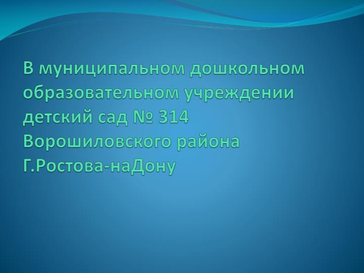 В муниципальном дошкольном образовательном учреждении детский сад № 314 Ворошиловского района