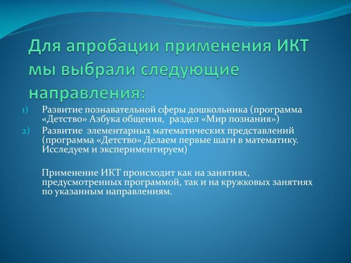Для апробации применения ИКТ мы выбрали следующие направления:
