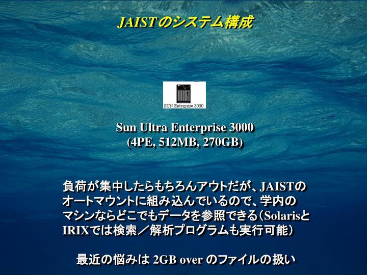 Sun Ultra Enterprise 3000