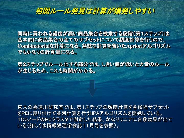 東大の喜連川研究室では、第1ステップの頻度計算を各候補サブセット