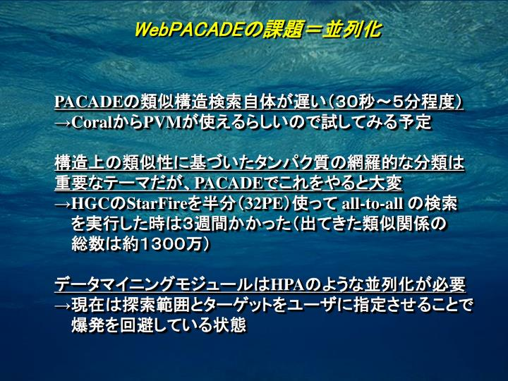 WebPACADE