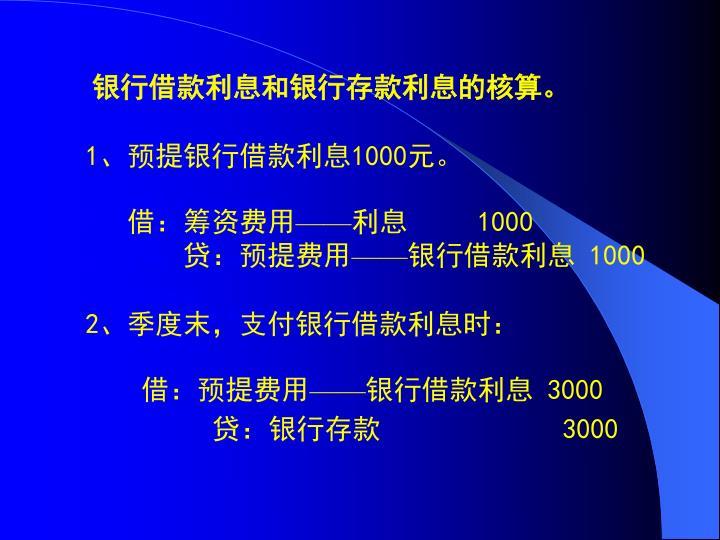银行借款利息和银行存款利息的核算。