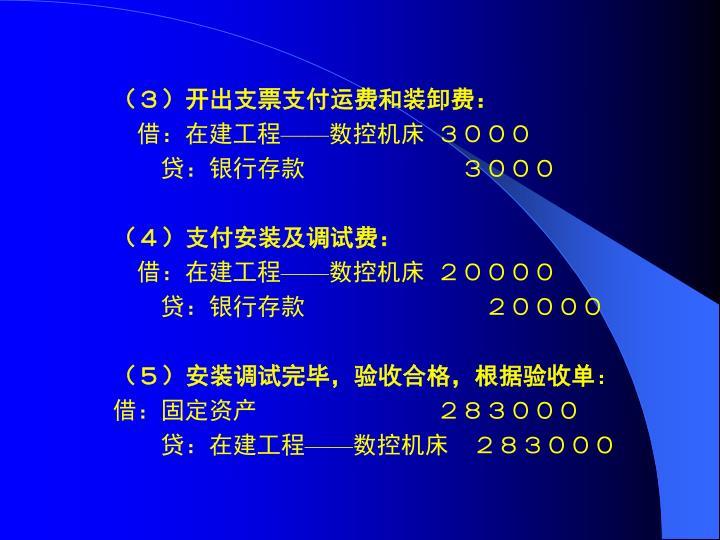 (3)开出支票支付运费和装卸费: