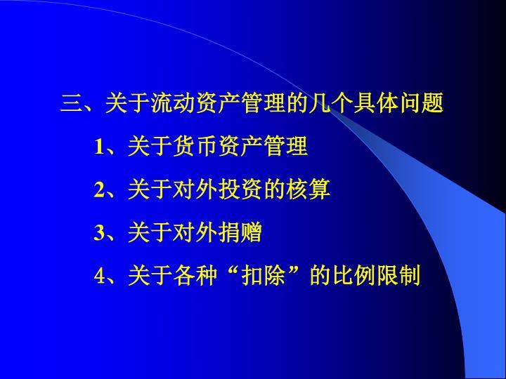 三、关于流动资产管理的几个具体问题
