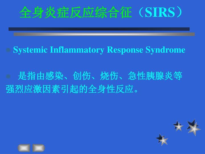 全身炎症反应综合征