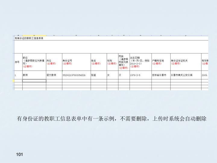 有身份证的教职工信息表单中有一条示例,不需要删除,上传时系统会自动删除