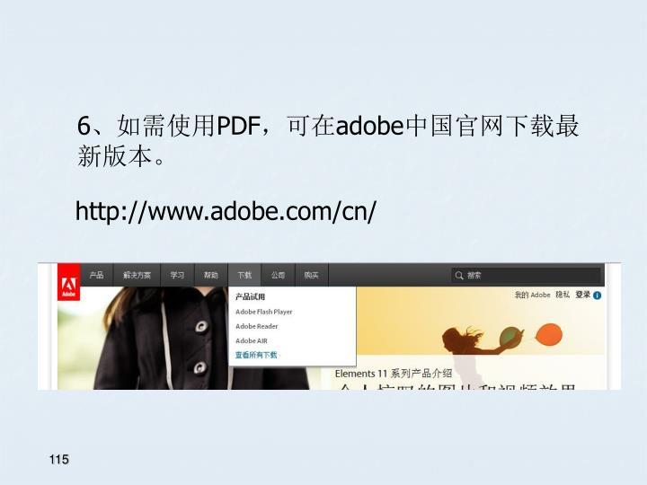 6、如需使用PDF,可在adobe中国官网下载最新版本。